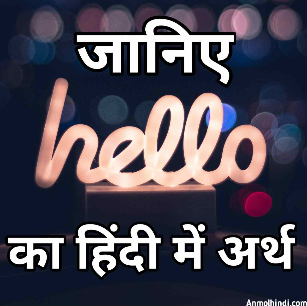 Hello Meaning in Hindi, Hi Meaning in Hindi