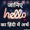 Hello का हिंदी में अर्थ | Hello शब्द का मतलब क्या है | Hello Meaning in Hindi