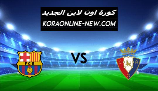 مشاهدة مباراة برشلونة وأوساسونا بث مباشر اليوم 6-3-2021 الدوري الإسباني