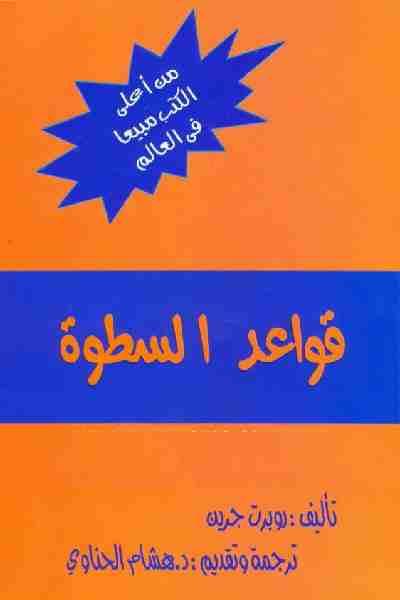 كتاب السطوة pdf