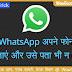 उसकी WhatsApp अपने फोन में कैसे चलाएं और उसे पता भी न लगे