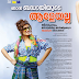 Arya Rohit Cute Scans from Flash Movies Magazine June 2016