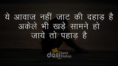 Desi Jaat Attitude Status In Hindi For Whatsapp 2020