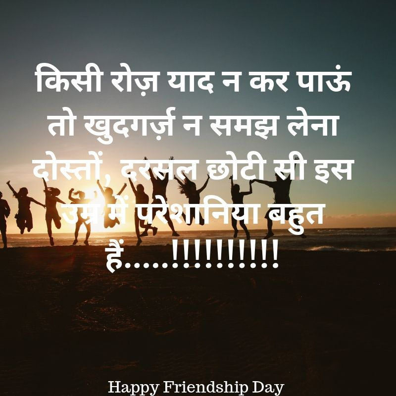 happy friendship day wishes quotes status images sms
