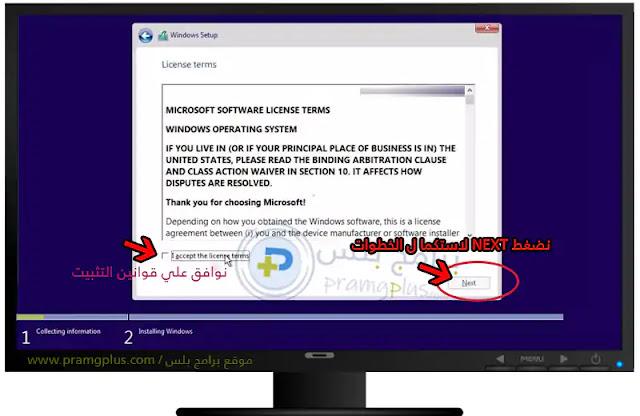 تحميل وتثبيت ويندوز 10 النسخة الاصلية