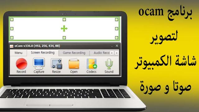 برنامج ocam لتصوير شاشة الكمبيوتر صوتا و صورة مجانا