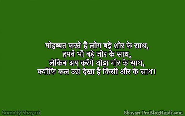 comedy shayari in hindi for anchoring