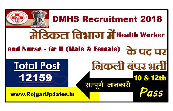DMHS Recruitment 2018