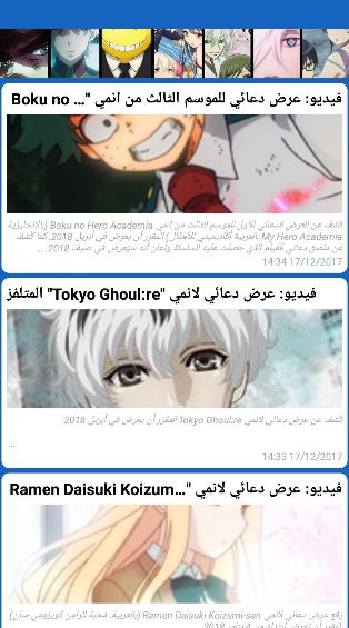 تحميل تطبيق انمي سلاير Anime Slayer