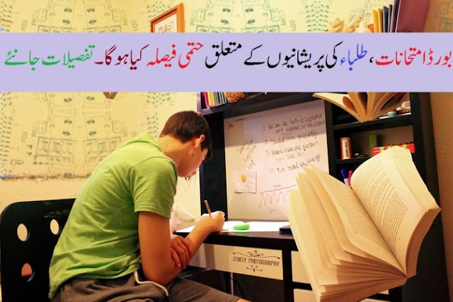 latest-news-about-exams-urdunewsgroup