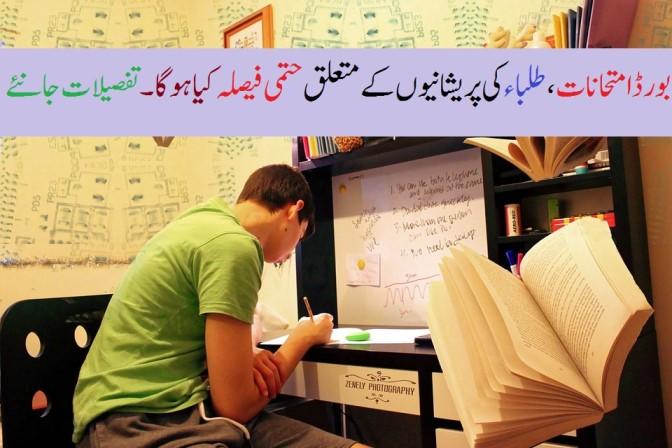 بورڈ امتحانات ، طلباء کی پریشانیوں کے متعلق حتمی فیصلہ کیاہوگا|latest-news-about-exams