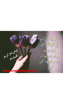 Best collection of urdu shayari images
