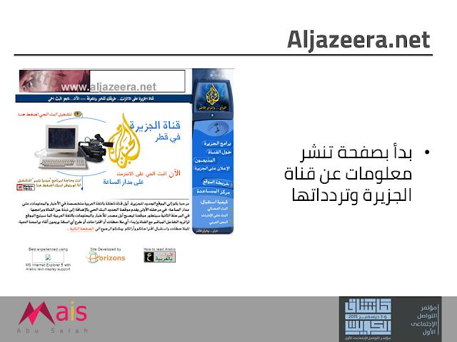 موقع Aljazeera.net