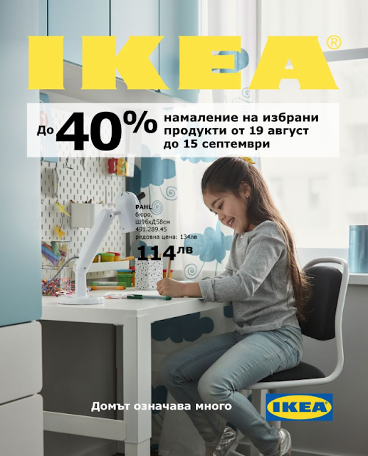 https://onlinecatalogue.ikea.com/BG/bg/back-to-school-2019#/pages/1
