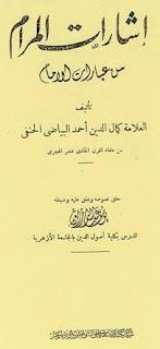 aqidah Imam Abu Hanifah