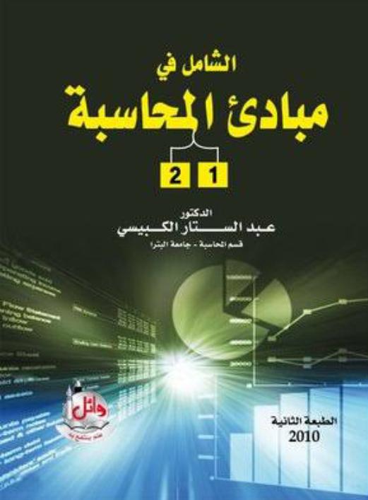تحميل كتاب مبادئ المحاسبة المالية pdf