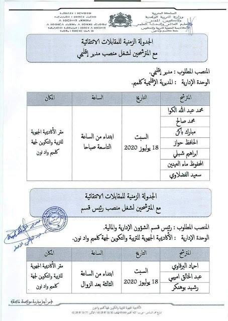 الجدولة الزمنية للمقابلات الإنتقائية لشغل منصب المدير الإقليمي للمديرية الإقليمية كلميم