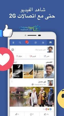 تحميل برنامج فيس بوك لايت للاندرويد