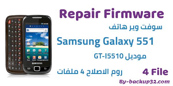 سوفت وير هاتف Galaxy 551 موديل GT-I5510 روم الاصلاح 4 ملفات تحميل مباشر