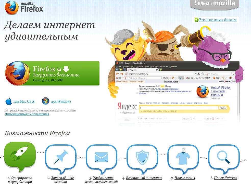 Скачать яндекс бар для браузера mozilla firefox.