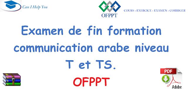Examen de fin formation communication  arabe niveau T et TS OFPPT.