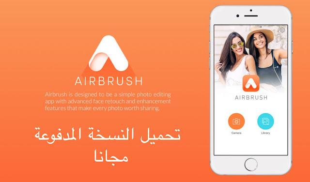 تحميل برنامج airbrush pro مهكر للاندرويد مجانا