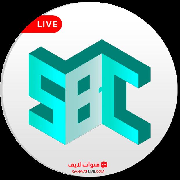 قناة إس بي سي SBC السعودية بث مباشر الآن