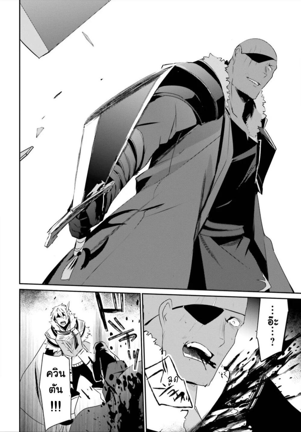 อ่านการ์ตูน Kage no Jitsuryokusha ni Naritakute! ตอนที่ 27 หน้าที่ 26