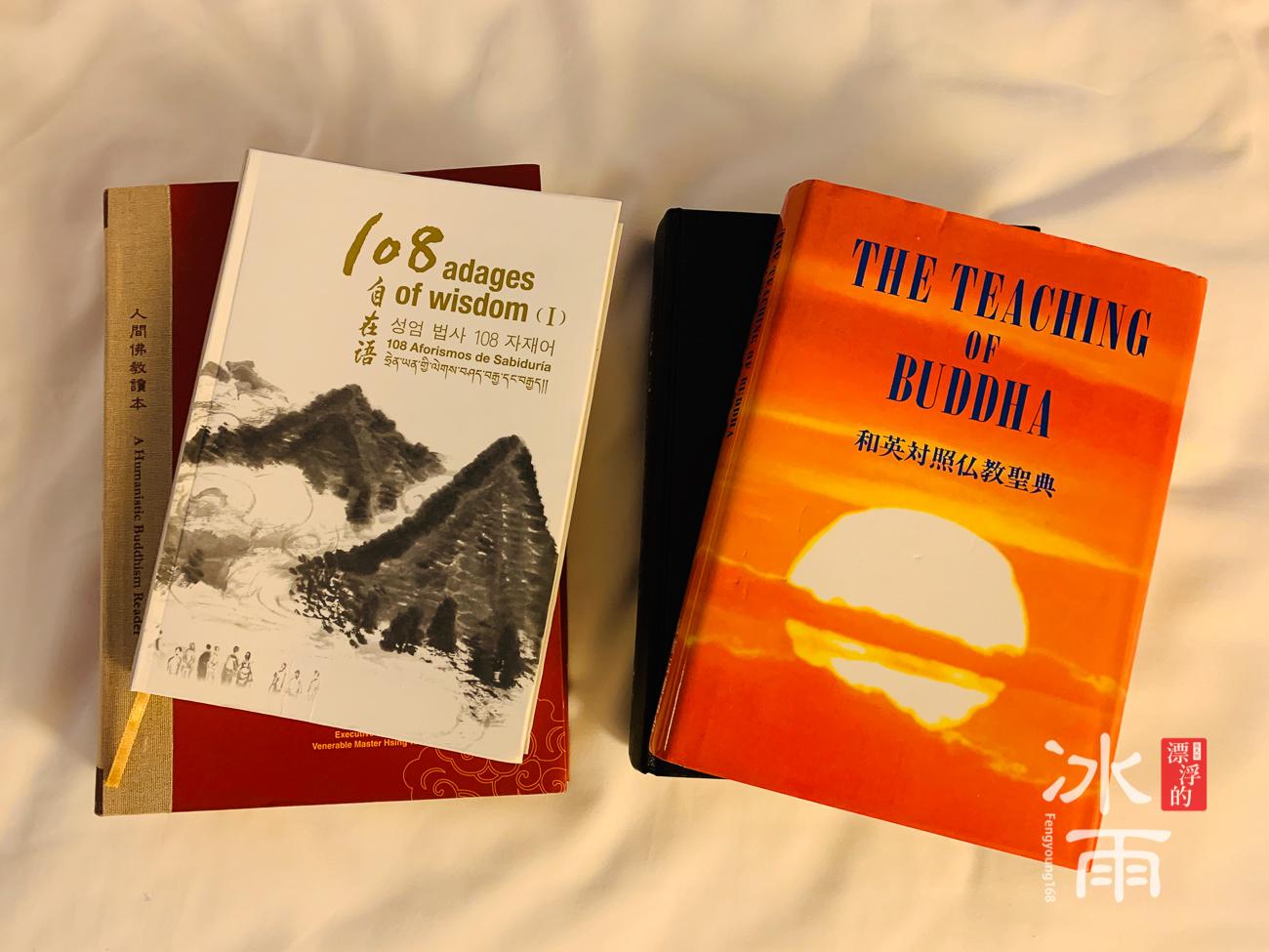 福華大飯店|不能帶走的聖經