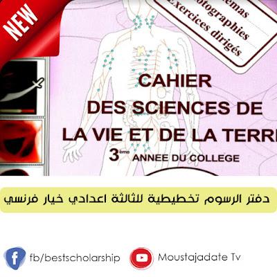 دفتر رسوم تخطيطية لمادة علوم الحياة والارض للسنة الثالة اعدادي خيار فرنسي