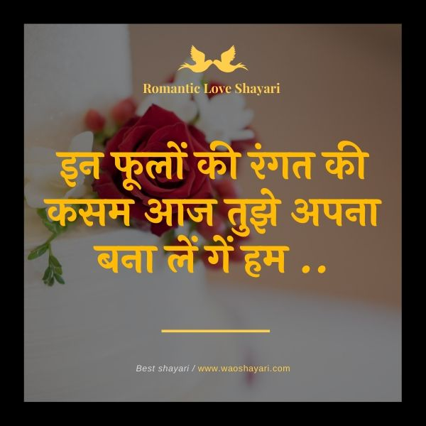 shayari romantic hindi love