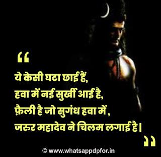 shiv-status-in-hindi