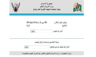 نتيجة الشهادة الثانوية السودانية 2016 برقم الجلوس Sudan secondary results