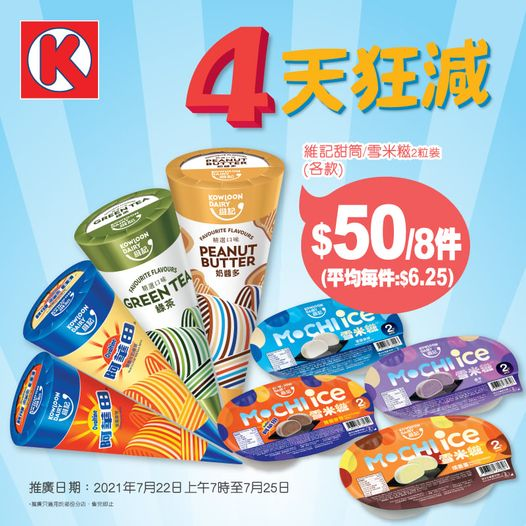 OK便利店: 維記甜筒/雪米糍2粒裝$50/8件 至7月25日