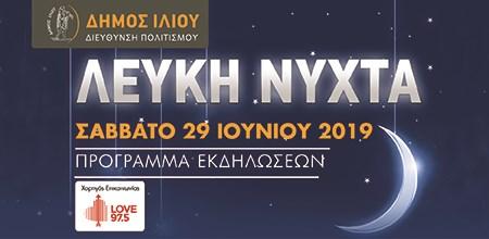 «Λευκή Νύχτα» στο Ίλιον - Όλη η πόλη… μια γιορτή!