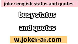 Latest 84 Busy Status and quotes in english 2021 - joker english
