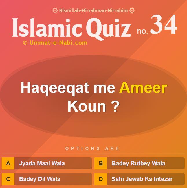Islamic Quiz 34 : Haqiqat me Ameer Koun?