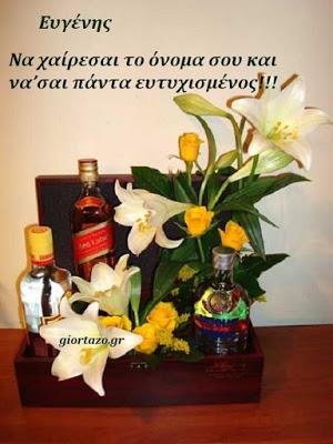 07 Μαρτίου 🌹🌹🌹 Σήμερα γιορτάζουν οι: Ευγένιος, Ευγένης giortazo
