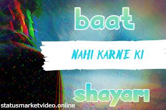 100+Baat nahi karne ki shayari (2021) baat nahi karne ki shayari image
