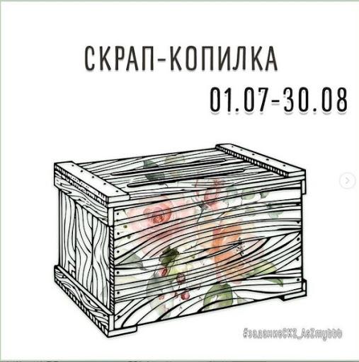 +++Скрап-Копилка 30/08