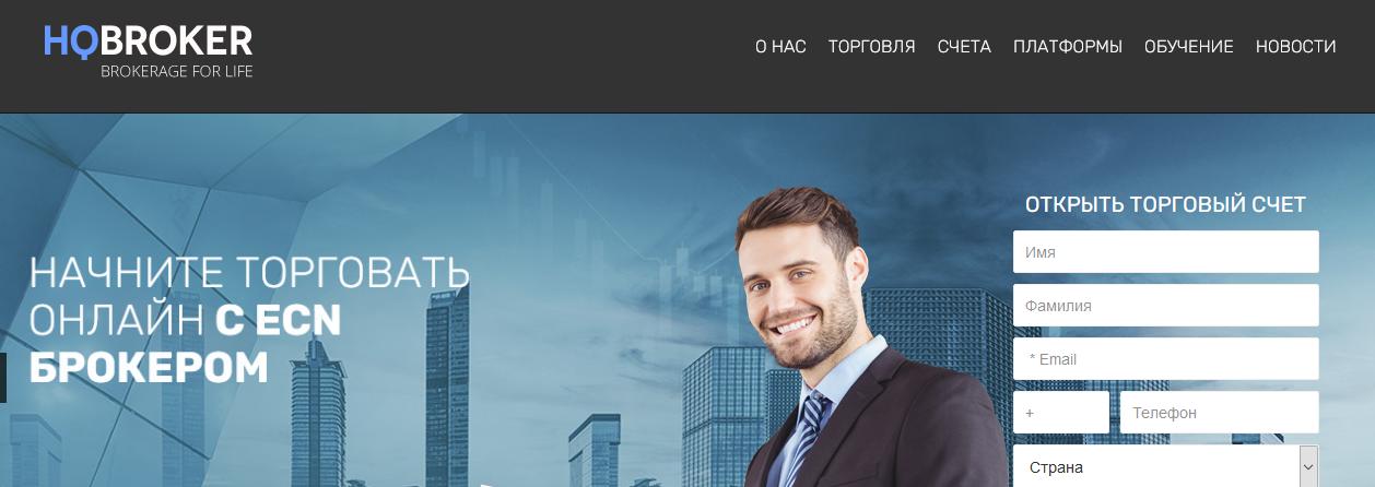 Мошеннический сайт hqbroker.com/ru – Отзывы, развод. Компания HQBroker мошенники