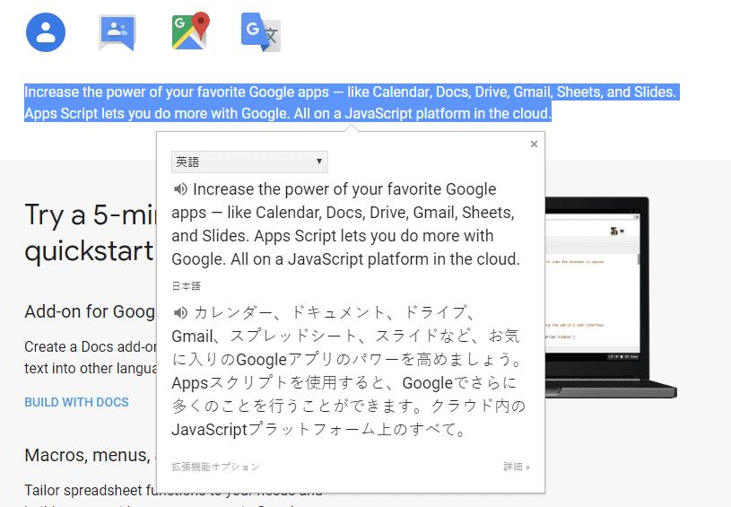 選択文字列を翻訳
