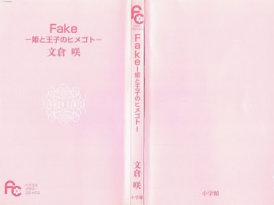 Fakeー姫と王子のヒメゴトー [Fake - Hime to Ouji no Himegoto] rar free download updated daily