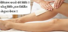 рд╡реИрдХреНрд╕рд┐рдВрдЧ , Wax for Unwanted Hair in Hindi