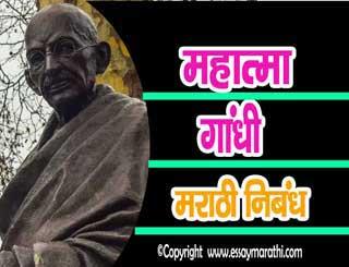 Mahatma-Gandhi-Nibandh-In-Marathi
