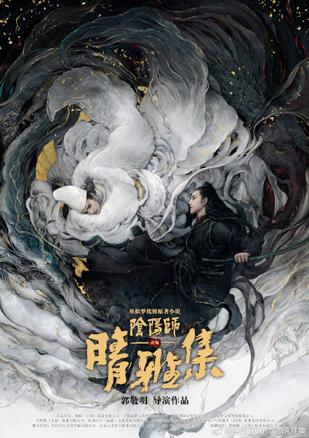 Onmyōji chinese movie  posters
