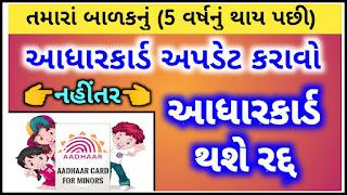 Aadhar Card Updates Compulsory | How To Updates Aadhar Card