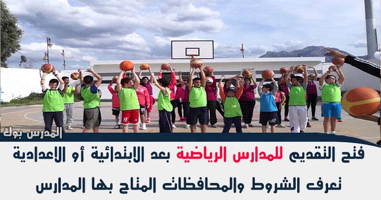 التقديم في المدارس الرياضية 2019/2020