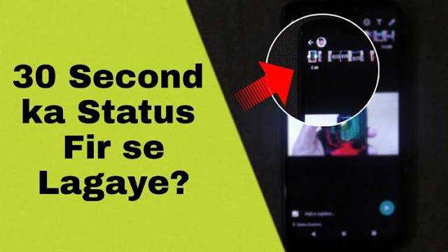 Whatsapp Pe 15 Second Se Jyada Ka Status Kaise Lagaye
