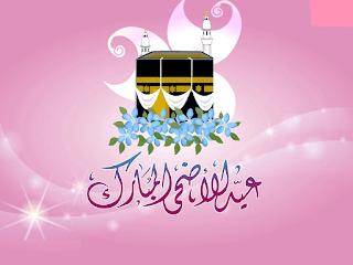 أجمل عبارات التهنئة لعيد الأضحى المبارك